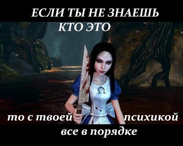 Алиса в стране кошмаров