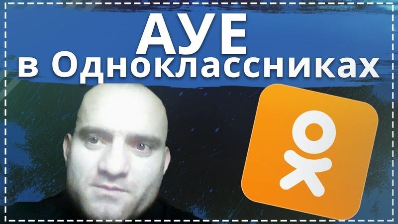 АУЕ в Одноклассниках - Зашквары в OK.RU