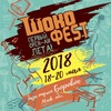 ШОКОФЕСТ 2018 18-20 мая