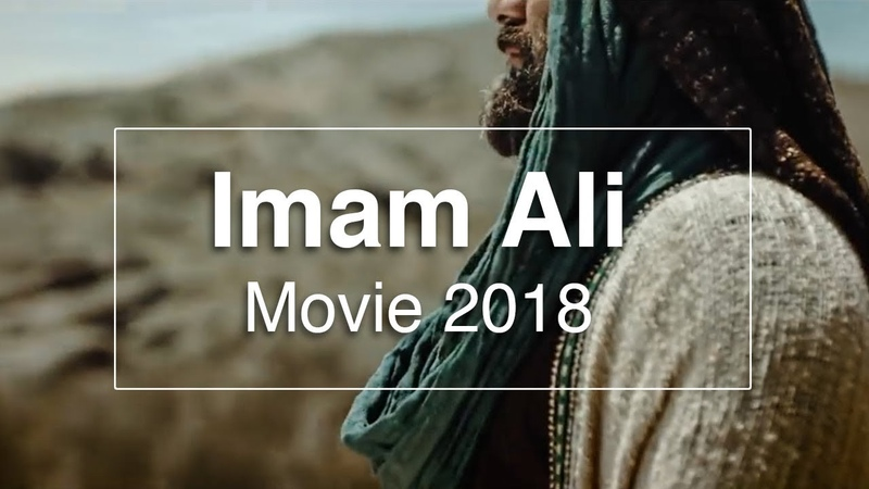 Imam Ali (as) Movie trailer 2018
