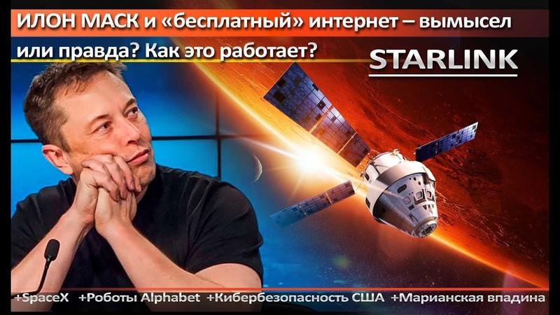 Илон Маск и бесплатный интернет вымысел или правда Как это работает