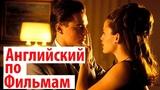 Английский по Фильмам. Catch Me If You Can - Диалог Как Флиртовать на Английском. Учить Английский