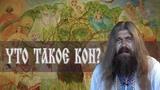 Коловрат - Кон, Искон, Испокон, Закон, Вор в Законе, Книга, Князь, Конунг