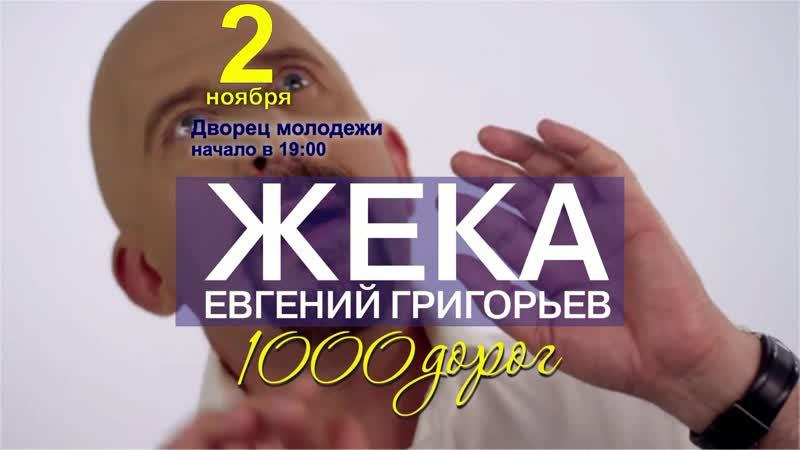 Жека! Евгений Григорьев концерт в Екатеринбурге