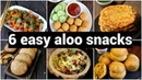 6 quick evening aloo snack recipes | 6 कुरकुरे आलू स्नैक्स | easy and healthy potato snacks