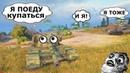 Приколы Баги Фейлы World of Tanks 1