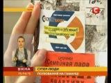 Репортаж украинского телеканала СТБ про структуру СуперЛюди МММ от 25 апреля 2013 года