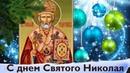 Красивое поздравление с днем Святого Николая Чудотворца 19 декабря