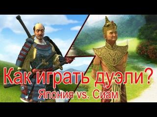 Как играть дуэль в Civilization V. Япония против Сиама