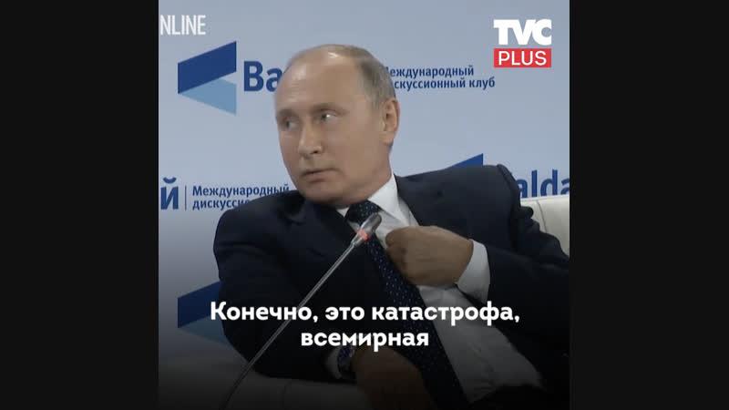 Путин про ответный ядерный удар России