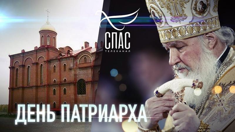 День Патриарха Алапаевск Монастырь Новомучеников и исповедников Церкви Русской