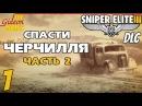 Прохождение Sniper Elite 3 [DLC: Save Churchill Part 2 Belly of the Beast] Часть 1 (В пасти у зверя)