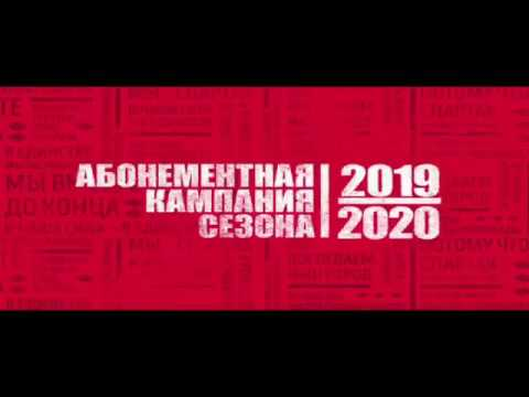 OF. Промо-ролик №2 абонементной кампании 2019/20