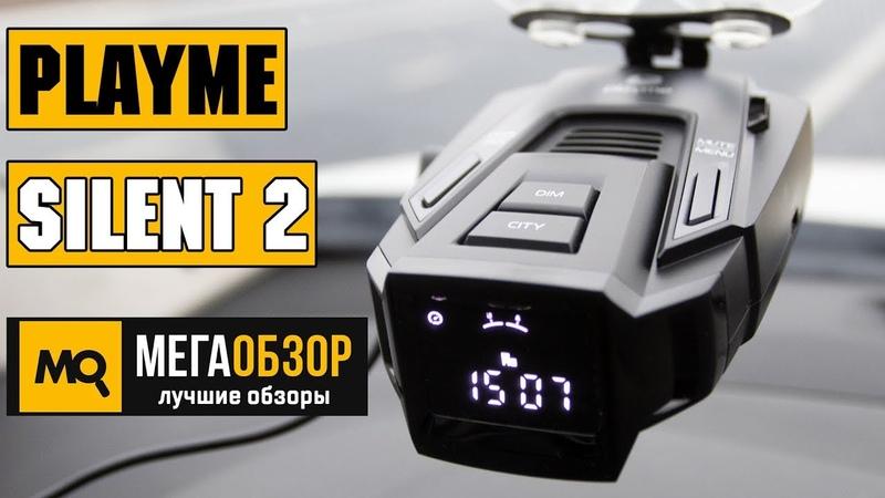 Playme SILENT 2 обзор радар-детектора