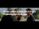 Путин подарил букет цветов первой леди Франции_15-07-18