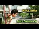 Mera Jahan (Taare Zameen Par, 2007) - rus sub
