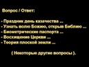 Праздник день казачества Н. С. Антонюк. МСЦ ЕХБ,