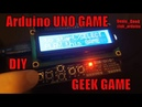 Игра на arduino UNO , простая игра своими руками (уроки ардуино)
