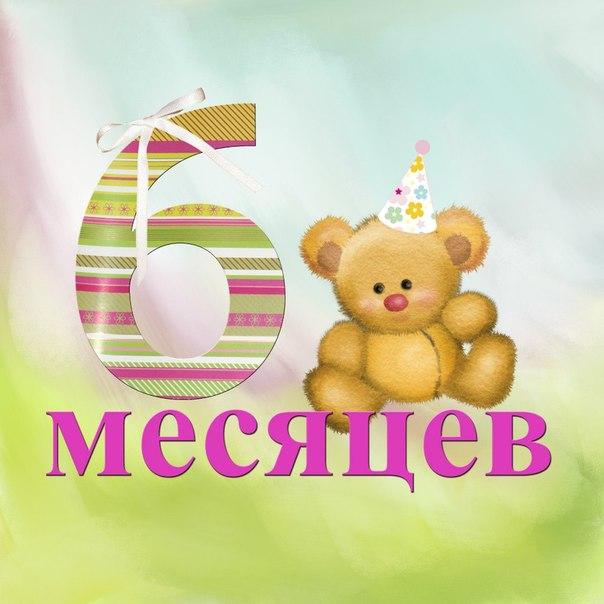 6 месяцев девочке поздравления маме