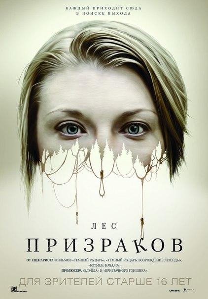 Лес призраков (2016)