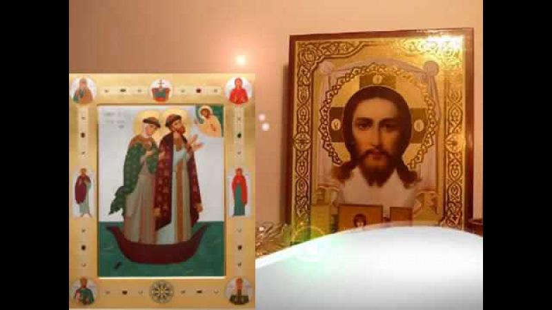 Молитва Петру и Февронии о сохранении семьи и любви в браке