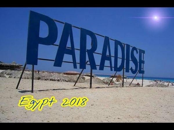 Египет Хургада 2018