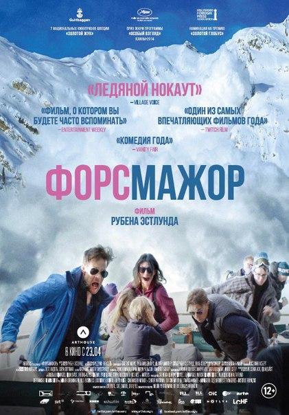 Форс-мажор (2015)