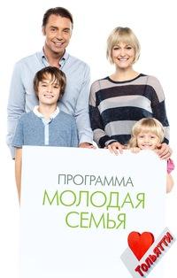 Комментарий к молодой семье с ребенком 25