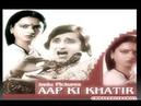 Pyaara Ek Bangla Lata Mangeshkar Bappi Lahiri DIGITAL STEREO AUDIO Aap Ki Khatir 1977
