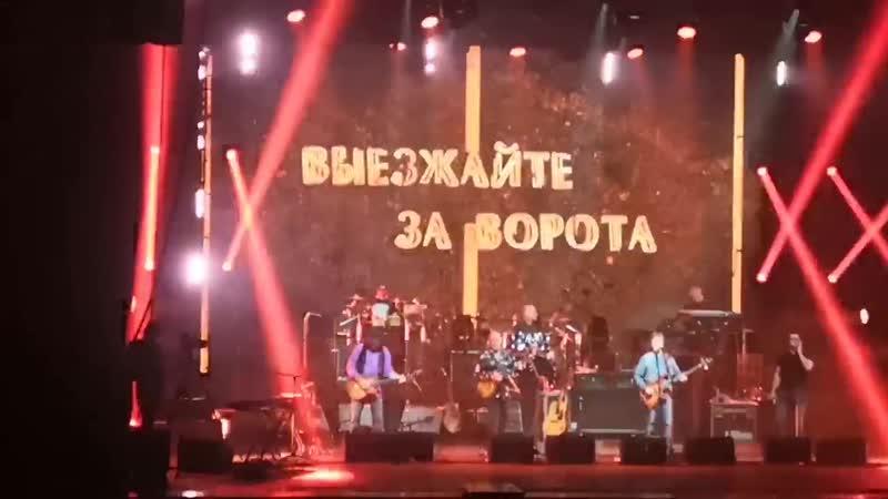 Концерт группы Машина времени в Новосибирске Поворот
