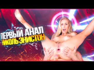 Nicole aniston and keiran {first anal, huge gapes} первый анал (porn, hd, big ass, blonde, tushy, blowjob, sex, порно)