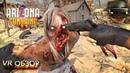 VR обзор Arizona Sunshine Ходячих мертвецов много не бывает