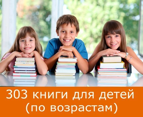 303 книги, которые стоит прочесть детям