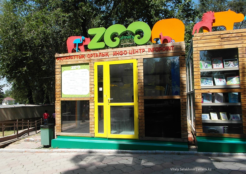 Инфоцентр зоопарка Алматы 2018