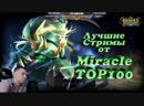 HeroesEvolved HE Heroes Evolved Анонс открываем 65 ящиков пандоры в прямом эфире вместе с Miracle