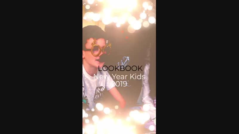 LOOKBOOK New Year Kids 2019