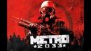[Метро 2033] ☢ Пролог И Поездка До Рижской ☢ 1 (Full HD 60FPS)