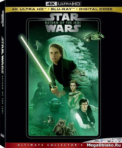 Звёздные войны: Эпизод 6 – Возвращение Джедая / Star Wars: Episode VI - Return of the Jedi (1983)   UltraHD 4K 2160p