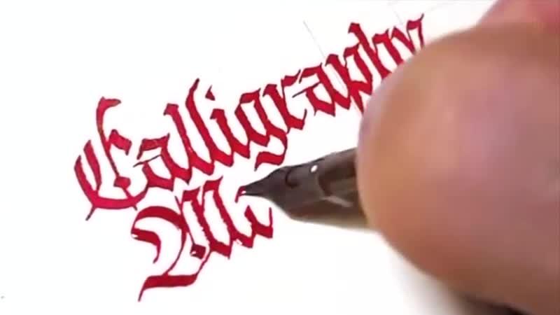 Мастера каллиграфии. Каллиграфия и составление надписей