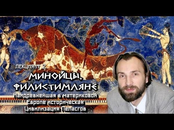 А. Алмистов: Минойцы и Филистимляне - Древнейшая Цивилизация Крита