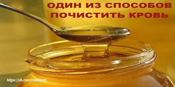 один из способов по чистить кровь на 1 стакан воды (холодной) — 5 капель йода, 1 ст.л. меда, 1 ст.л. яблочного (виноградного) уксуса. все хорошо размешиваем. пьем 2 стакана в день: 1-й утром в 6 часов, и до 12 не кушаем! потом можно есть все, что