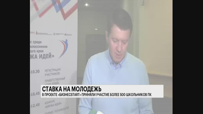 Итоговое мероприятие проекта БизнесStart в сюжете телеканала РБК-Пермь
