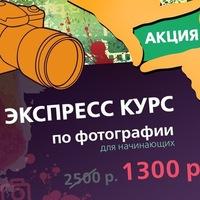 Азы фотографии : Фотокурс * 1300 руб