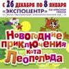 Главные Новогодние Елки: Шоколадные Каникулы!