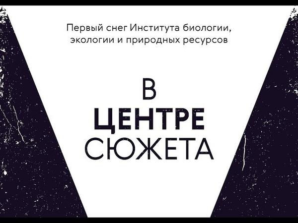 ПРИГЛАШЕНИЕ ПЕРВЫЙ СНЕГ ИБЭиПР 2018 В ЦЕНТРЕ СЮЖЕТА