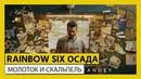 RAINBOW SIX ОСАДА МОЛОТОК И СКАЛЬПЕЛЬ Короткометражный фильм