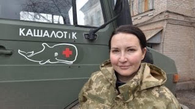 Жахіття війни жіночий погляд бійця Оксани Чорної