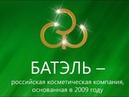 Batel - Алтайский Край. Сила природы