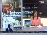 Мнение зрителей о драке между сотрудниками ресорсоснабжающих организаций