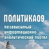 Политика09 - новости КЧР и Черкесска